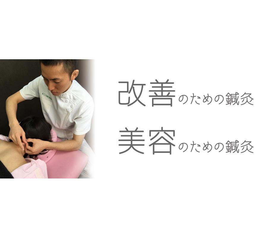 横浜市都筑区/美容のための鍼灸と改善のための鍼灸
