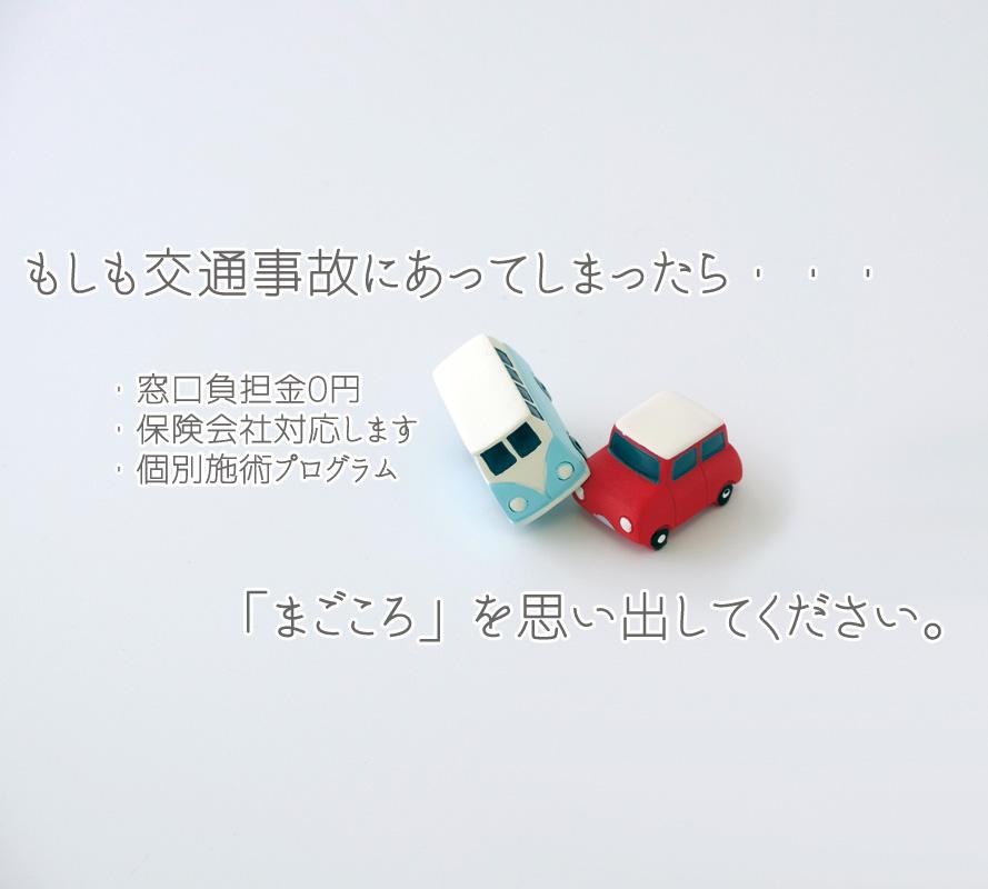 横浜市港北区/交通事故治療に定評のある鍼灸整骨院です