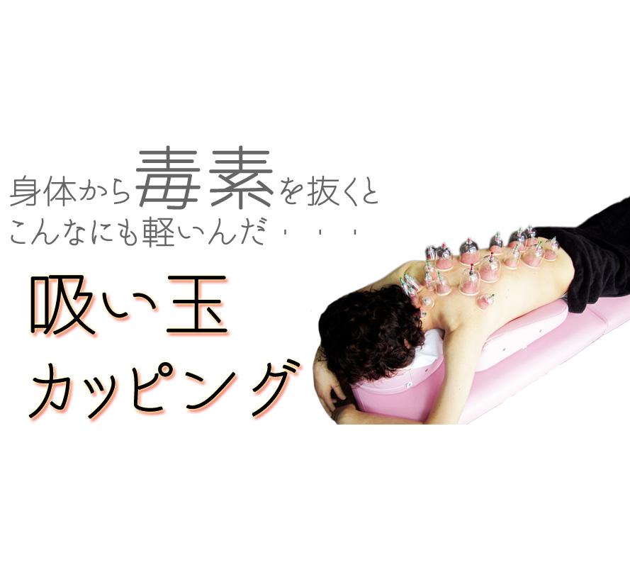 横浜市港北区/体の毒素を抜くのに最適な吸い玉・カッピング