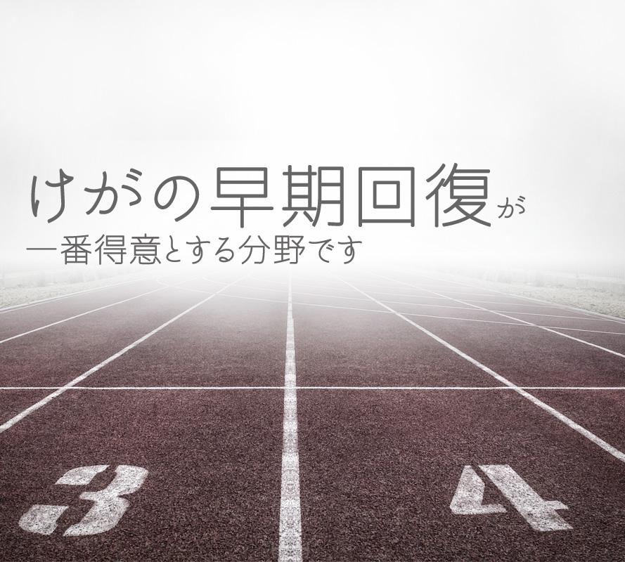 横浜市港北区/スポーツ外傷(けがや痛み)は適切な処置で早期回復を