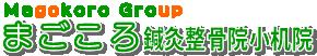 まごころ鍼灸整骨院小机院|横浜市の接骨院|むちうち・交通事故・骨盤矯正・鍼灸